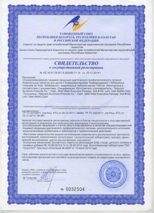 Бифидозаврики свидетельство о государственной регистрации | Bifidosaurs certificate