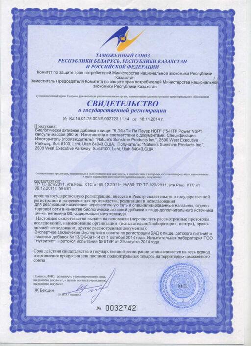5-HTP Power Certificate
