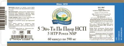 5-HTP-Power-Cover
