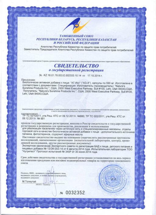 Ag-X - certificate