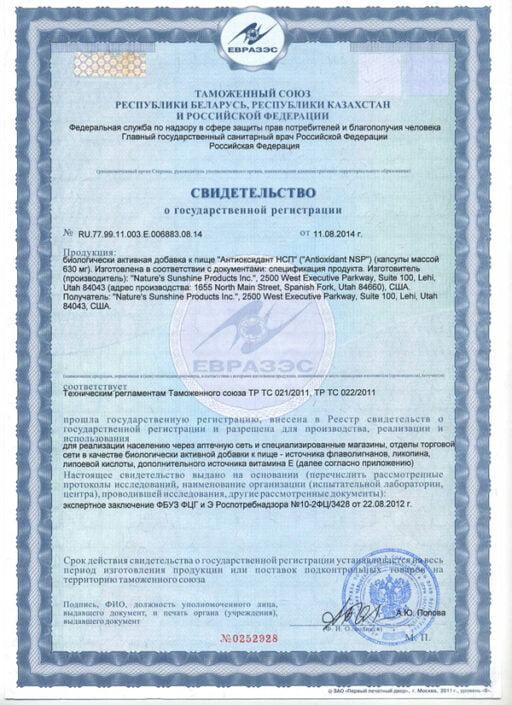 Antioxidant Certificate