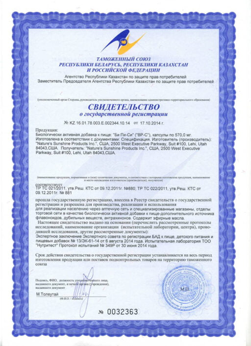 BP-C | Би Пи-Си Certificate