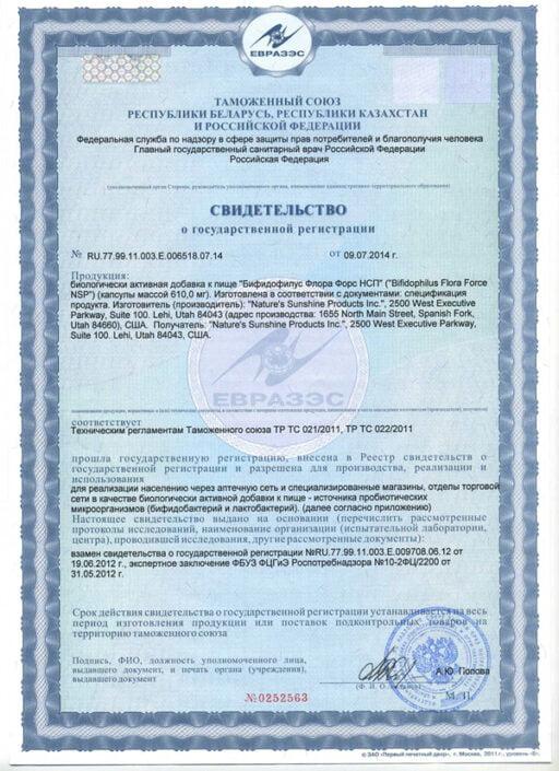 Bifidophilus Flora Force NSP | Бифидофилус Флора Форс НСП Certificate