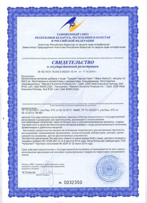 Black Walnut -Certificate