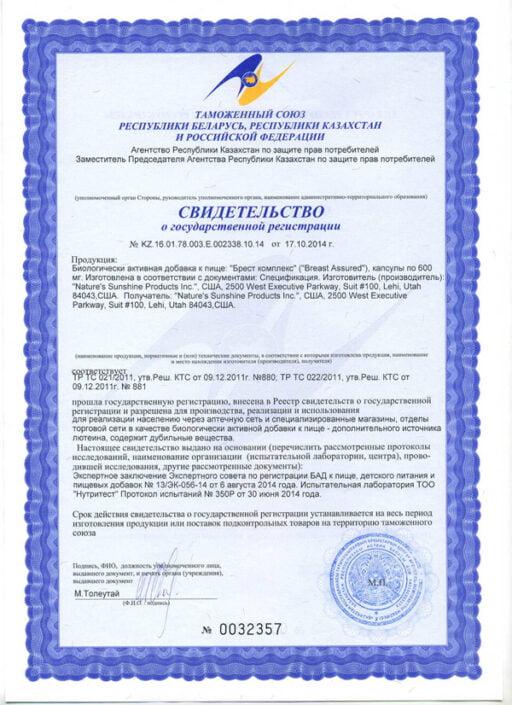 Breast Assured Certificate