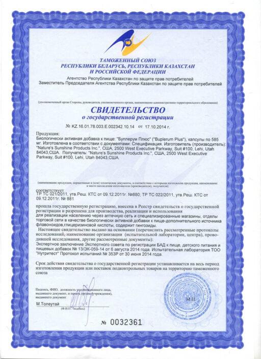 Bupleurum Plus Certificate