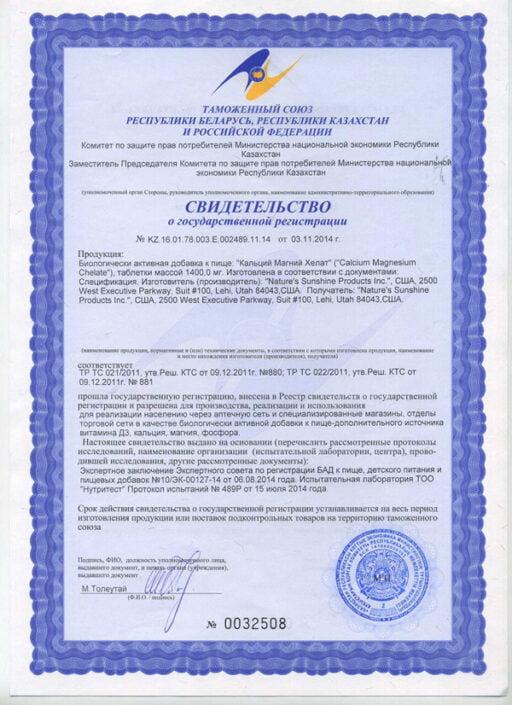 Calcium Magnesium Chelate Certificate