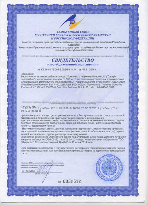 Caprylic Combination certificate