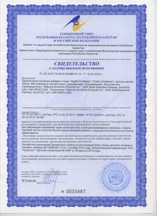 Carbo Grabbers Certificate