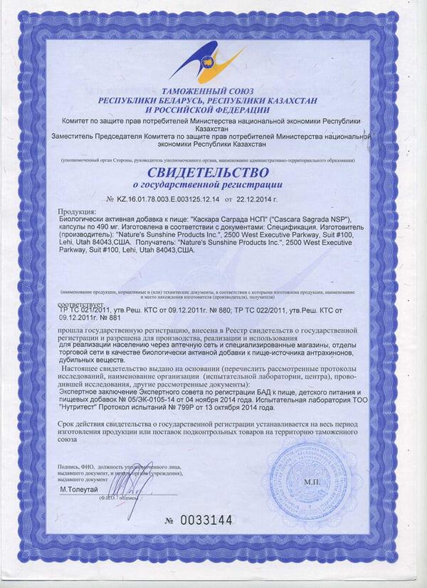 Cascara Sagrada NSP certificate