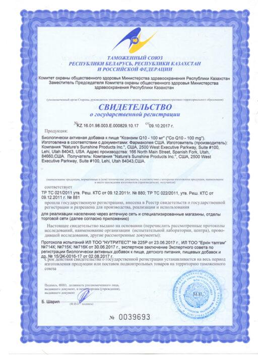 CoQ10 certificate