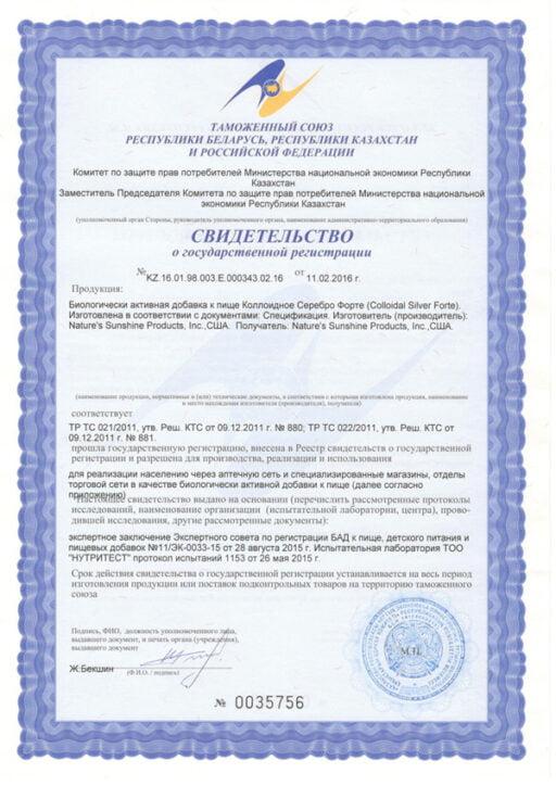 Colloidal Silver Forte certificate