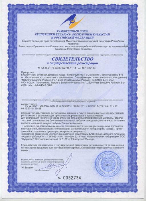 Colostrum certificate