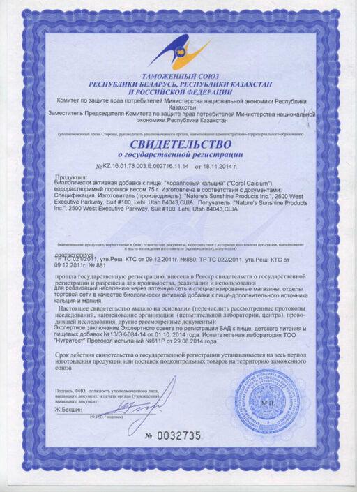 Coral Calcium certificate