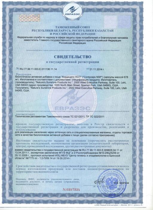 Cordyceps NSP certificate