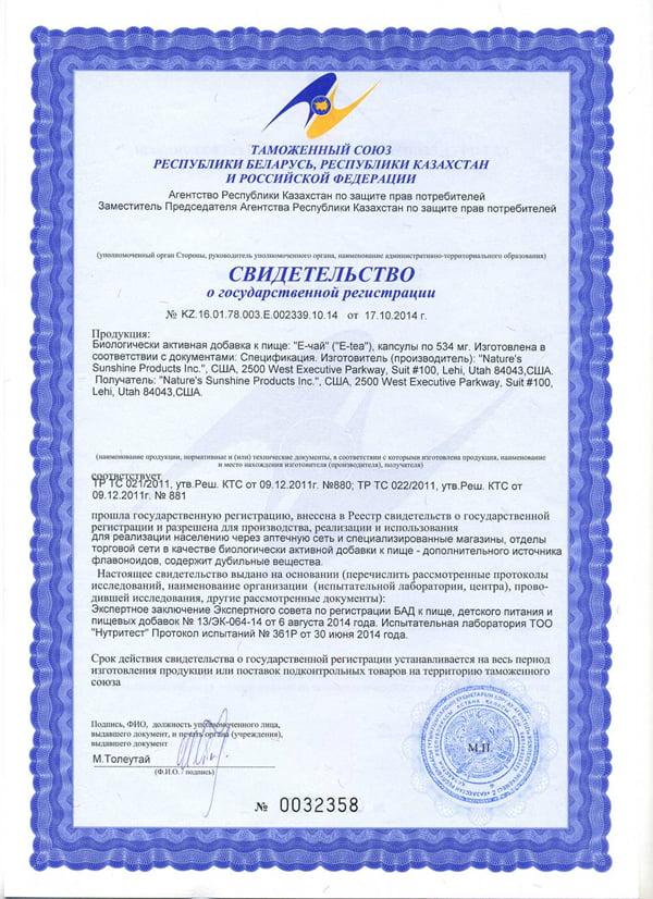 E-Tea Certificate
