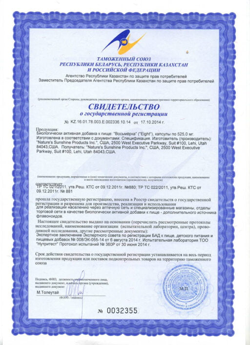 Eight Certificate