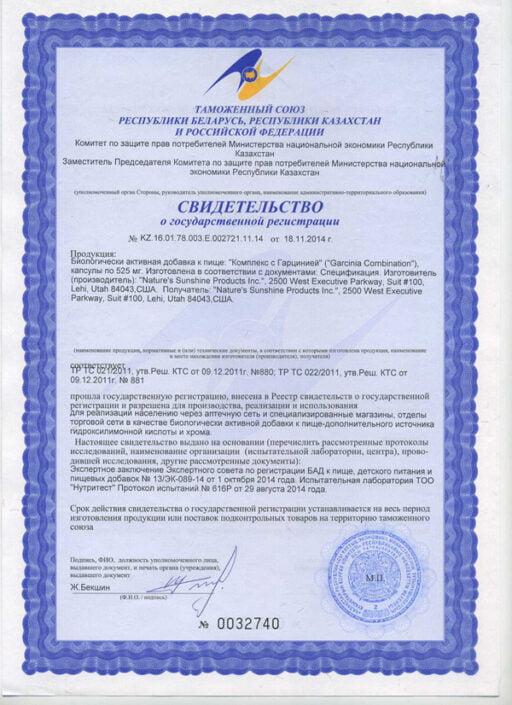 Garcinia Combination certificate