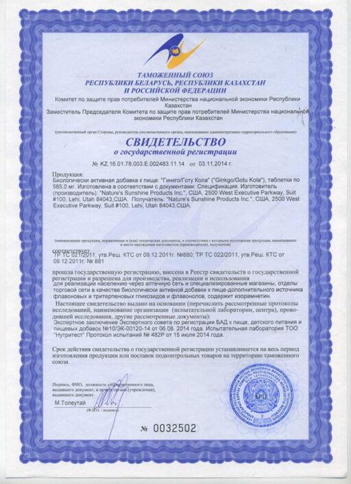 Ginkgo Gotu Kola Certificate
