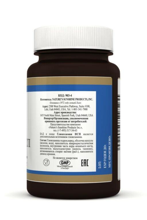 Глюкозамин НСП | Glucosamine NSP back2
