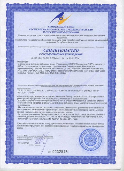 Glucosamine NSP Certificate
