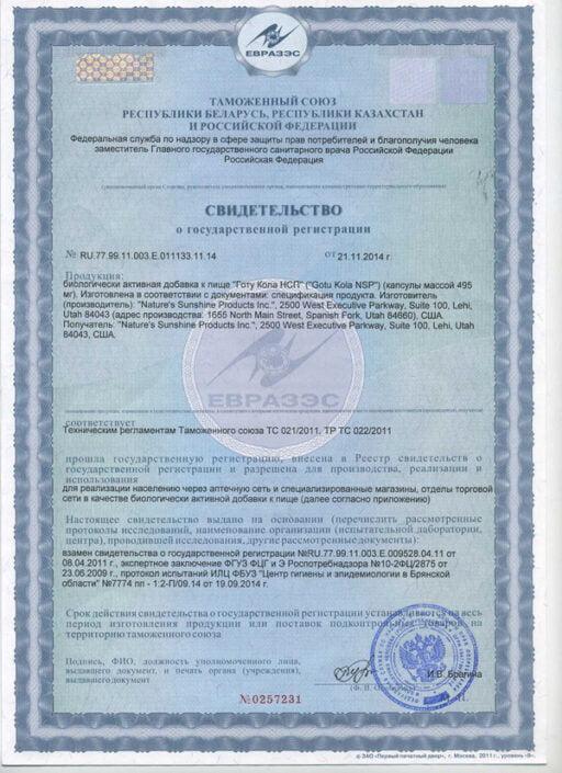 Gotu Kola NSP Certificate
