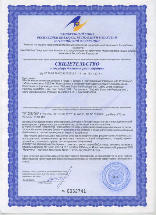 Grapine with Protectors Certificate
