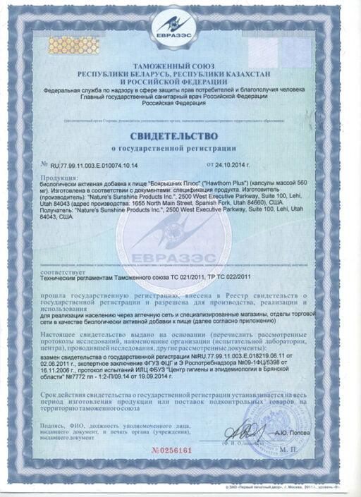 Hawthorn Plus Certificate