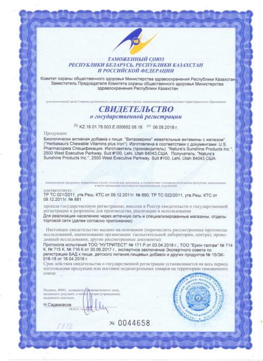 Herbasaurs Chewable Vitamins Plus Iron | «Витазаврики» жевательные витамины с железом Certificate