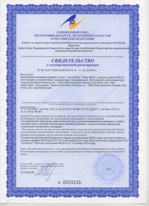 Hista Block Certificate