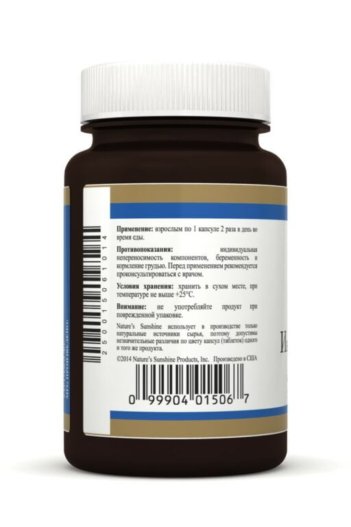 Индол-3-Карбинол | Indole-3-Carbinol back1