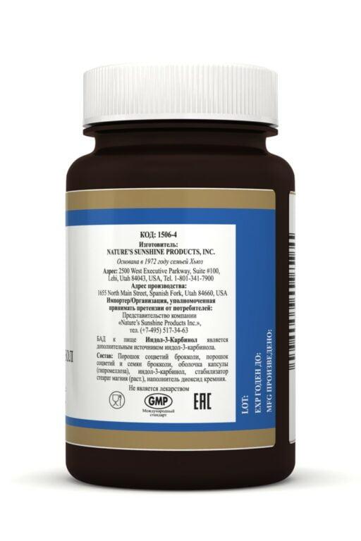 Индол-3-Карбинол | Indole-3-Carbinol back2