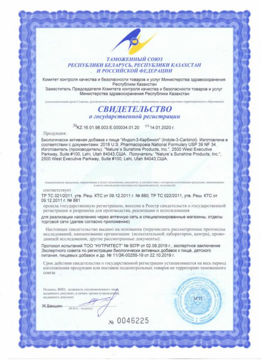 Indole-3-Carbinol Certificate