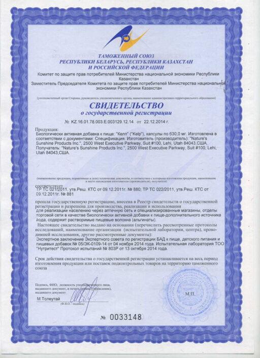 Kelp certificate