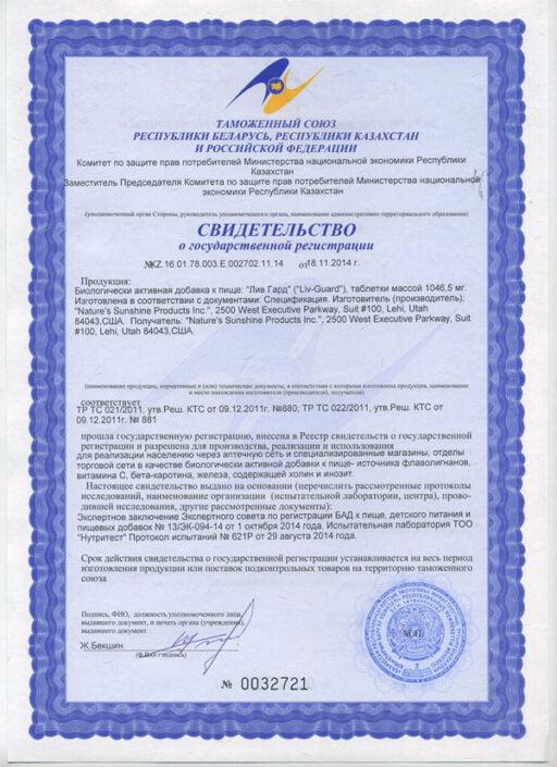 Liv - Guard certificate