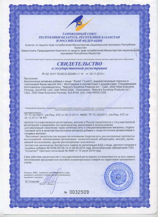 Loclo certificate