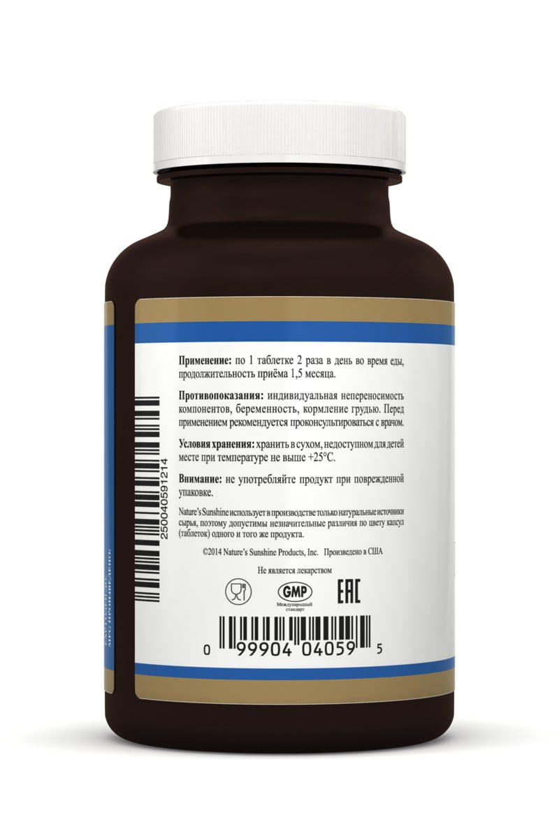 МСМ (Метилсульфонилметан) | MSM NSP back1