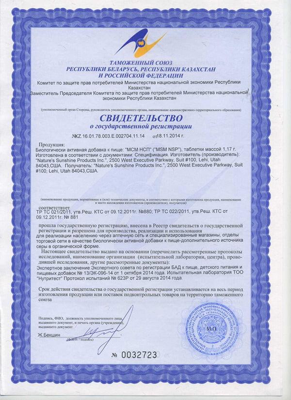 MSM NSP certificate