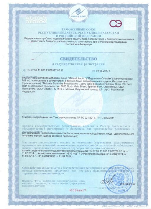Magnesium Complex certificate