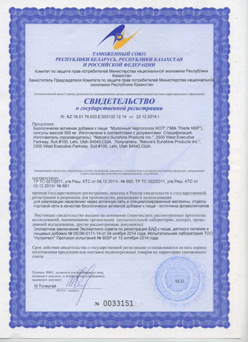 Milk Thistle NSP certificate