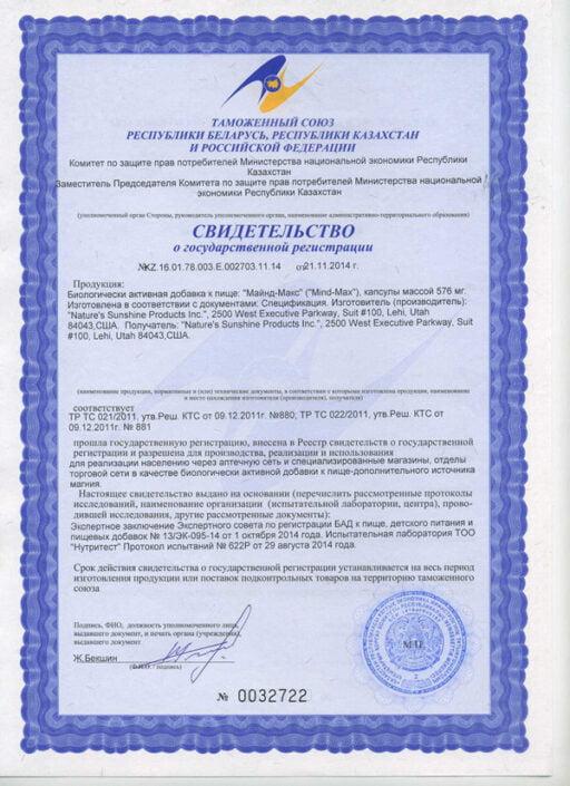 Mind-Max certificate
