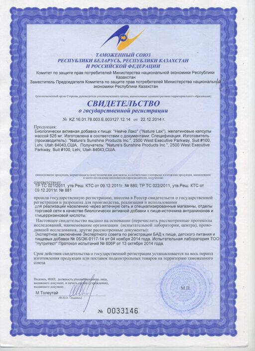 Nature Lax certificate