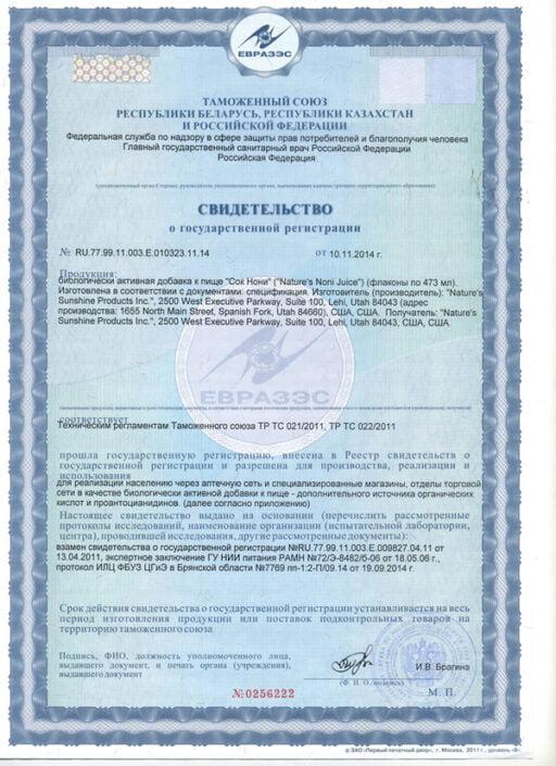 Nature's Noni Juice certificate