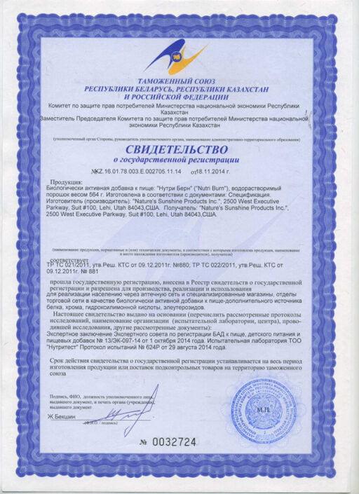 Nutri Burn certificate
