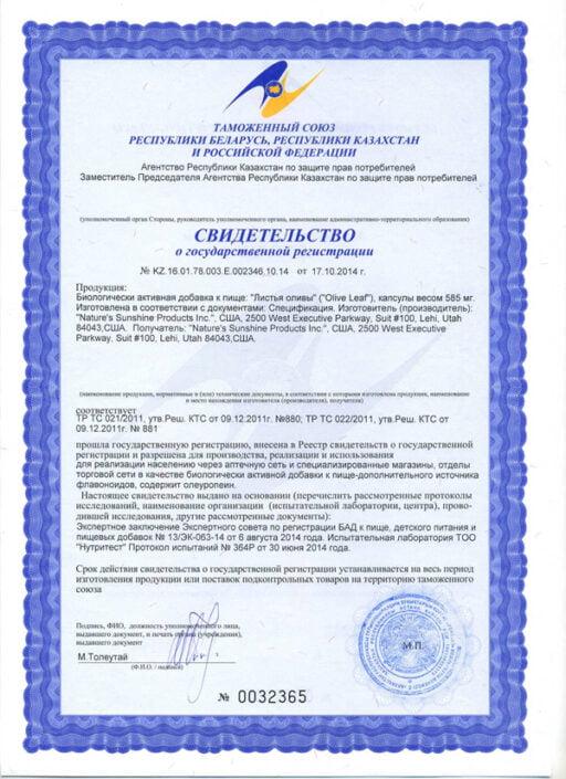 Olive leaf certificate