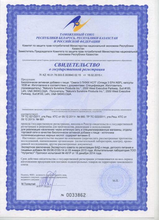 Omega-3 EPA NSP certificate