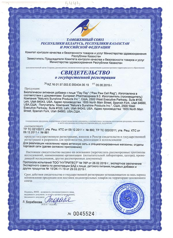Paw Paw Cell Reg certificate