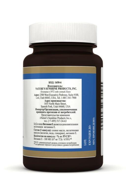 Витамин E   Vitamin E back2