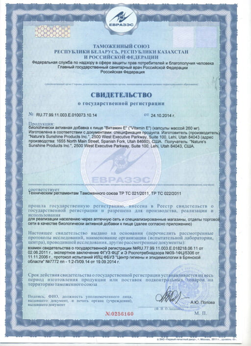 Vitamin E Certificate