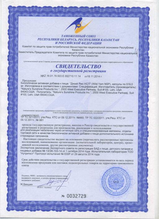 Wild Yam NSP Certificate